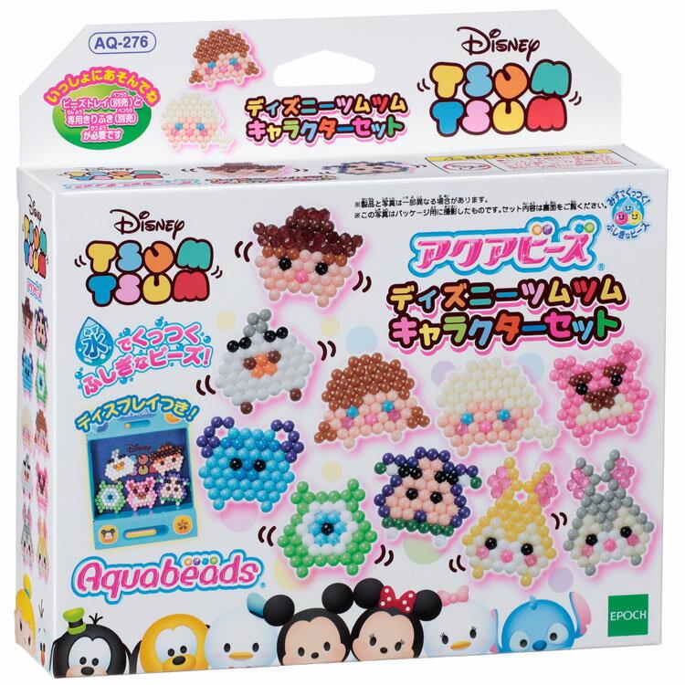 AQ-276 アクアビーズ ディズニーツムツム キャラクターセット おもちゃ 【あす楽】[CP-AQ] 誕生日 プレゼント 子供 ビーズ 女の子 男の子 5歳 6歳 ギフト