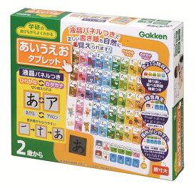 GKN-83056 あそびながらよくわかる あいうえおタブレット 知育玩具 子供用 幼児 知育玩具 知育パズル 知育 ギフト 誕生日 プレゼント 誕生日プレゼント