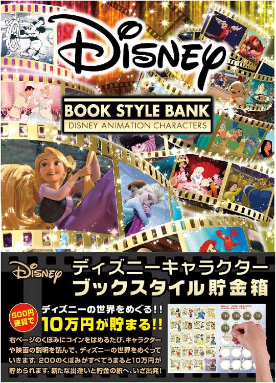 TEN-DCB-04 ディズニー/ブックスタイル貯金箱 雑貨