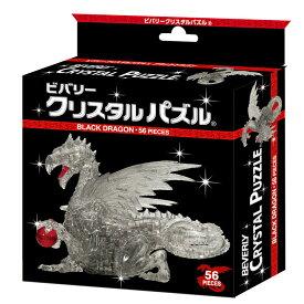 BEV-50249 クリスタルパズル ブラック ドラゴン 56ピース 立体パズル 立体パズル パズル Puzzle ギフト 誕生日 プレゼント