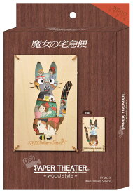 ENS-PT-WL13 ペーパーシアター-ウッドスタイル- Kiki's Delivery Service(魔女の宅急便) 雑貨 雑貨 PAPER THEATER ペーパー シアター ギフト 誕生日 プレゼント 誕生日プレゼント クラフト ホビー