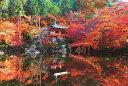 EPO-10-813 風景 醍醐寺の秋 -京都 1000ピース ジグソーパズル 【あす楽】 パズル Puzzle ギフト 誕生日 プレゼン…