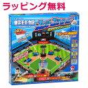 EPT-07336 ボードゲーム 野球盤 3Dエース スーパーコントロール おもちゃ 【あす楽】 誕生日 プレゼント 子供 女の…