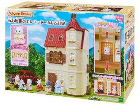 ハ-49 シルバニアファミリー 赤い屋根のエレベーターのあるお家 [CP-SF] おもちゃ 【あす楽】[CP-SF] 誕生日 プレゼント 子供 女の子 3歳 4歳 5歳 6歳 ギフト お人形 シルバニア