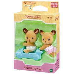 シ-69 シルバニアファミリー シカのふたごちゃん おもちゃ エポック社 [CP-SF] 誕生日 プレゼント 子供 女の子 3歳 4歳 5歳 6歳 ギフト お人形 シルバニア