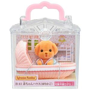 B-41 シルバニアファミリー 赤ちゃんハウス(ゆりかご) おもちゃ エポック社 [CP-SF] 誕生日 プレゼント 子供 女の子 3歳 4歳 5歳 6歳 ギフト お人形 シルバニア