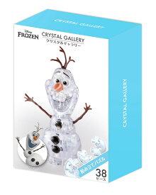 HAN-07626 ディズニー クリスタルギャラリー オラフ 38ピース 立体パズル ギフト 誕生日 プレゼント 透明パズル 立体パズル