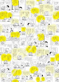 ENS-500-357 ドラえもん ドラえもん名言集 500ピース ジグソーパズル パズル Puzzle ギフト 誕生日 プレゼント