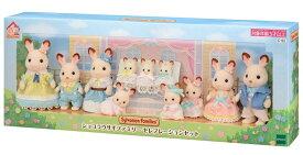 C-62 シルバニアファミリー ショコラウサギファミリーセレブレーションセット おもちゃ [CP-SF] 誕生日 プレゼント 子供 女の子 3歳 4歳 5歳 6歳 ギフト お人形 シルバニア