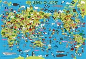 APO-25-104 ピクチュアパズル せかいのようす 85ピース ピクチュアパズル パズル Puzzle 子供用 幼児 知育玩具 知育パズル 知育 ギフト 誕生日 プレゼント 誕生日プレゼント