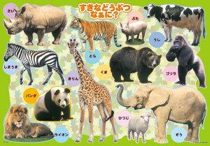 APO-25-105 ピクチュアパズル すきなどうぶつなぁに? 30ピース ピクチュアパズル パズル Puzzle 子供用 幼児 知育玩具 知育パズル 知育 ギフト 誕生日 プレゼント 誕生日プレゼント