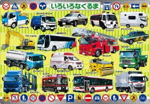 APO-25-112 乗り物 いろいろなくるま 32ピース ピクチュアパズル アポロ社 【あす楽】 パズル Puzzle 子供用 幼児 知育玩具 知育パズル 知育 ギフト 誕生日 プレゼント 誕生日プレゼント