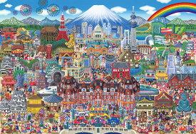 BEV-M81-610 田中直樹 日本名所大集合! 1000ピース ジグソーパズル パズル Puzzle ギフト 誕生日 プレゼント