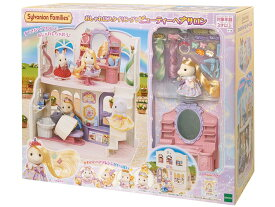 フ-14 シルバニアファミリー おしゃれにスタイリング!ビューティーヘアサロン おもちゃ エポック社 [CP-SF] 誕生日 プレゼント 子供 女の子 3歳 4歳 5歳 6歳 ギフト お人形 シルバニア