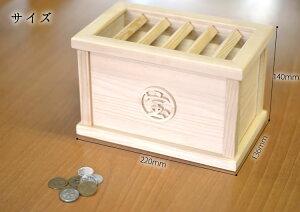 【国産】さい銭箱型貯金箱(格子タイプ)【貯金箱/賽銭箱】