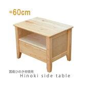 【国産】桧サイドテーブル