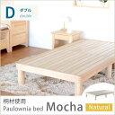 【国産】桐すのこベッド「モカNA」ダブルサイズ【10P28Sep16】【10P01Oct16】