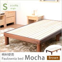 【国産】桐すのこベッド「モカBR」シングルサイズ【10P28Sep16】【10P01Oct16】【シングルベッド/ベッドフレーム/木製ベッド/フレーム/…