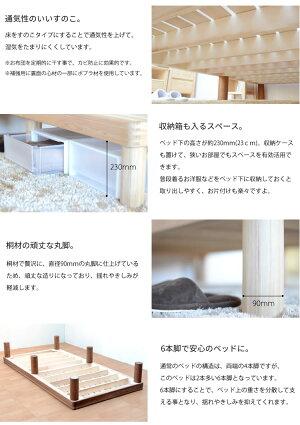 【国産】桐すのこベッド「モカ」セミダブルサイズ【P01Jul16】