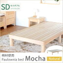 【国産】桐すのこベッド「モカNA」セミダブルサイズ【10P28Sep16】【10P01Oct16】