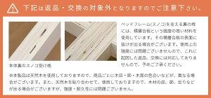 高さオーダー対応桧すのこベッド「アース」シングルサイズベッドベットフレームシングルフレーム国産日本製天然木無垢材すのこスノコベッド桧ベッドヒノキベッド木製ベッド木製シンプルおしゃれナチュラルギフトプレゼント贈り物通気性収納スペース