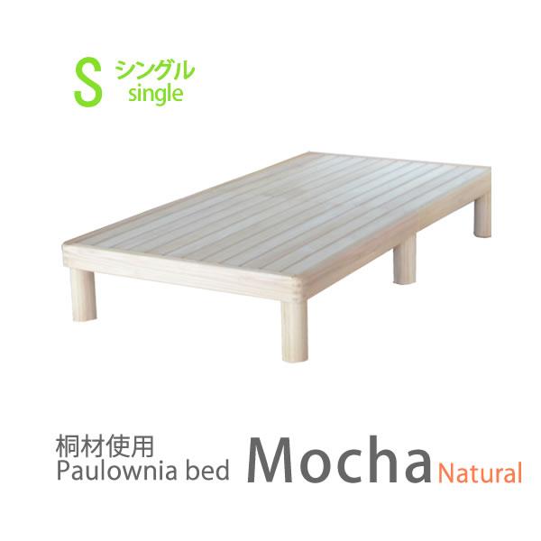 【国産】桐すのこベッド「モカNA」シングルサイズ【シングルベッド/ベッドフレーム/木製ベッド/フレーム/木製/シンプル/おしゃれ】