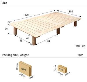 高さオーダー対応桧すのこベッド「ビビ」シングルサイズヘッドレスシングルベッドベッドフレームシングル国産日本製木製天然木無垢材すのこスノコひのきベッド桧ベッドヒノキベッド木製ベッドシンプルおしゃれナチュラルベット下収納一人暮らし