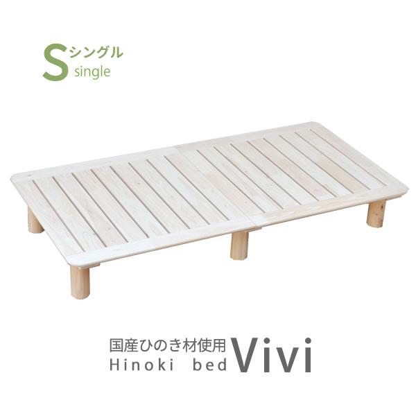 【送料無料】【ベッド高さオーダー対応】【国産】桧すのこベッド「ビビ」シングルサイズ【シングルベッド/ベッドフレーム/木製ベッド/フレーム/木製/シンプル/おしゃれ】