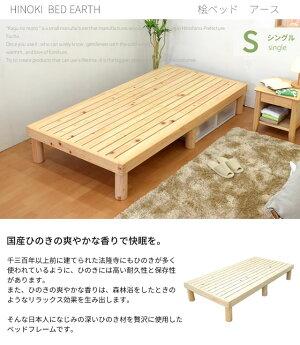 【国産】桧すのこベッド「アース」シングルサイズ