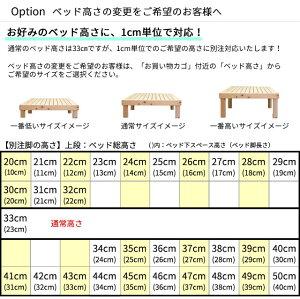 【ベッド高さオーダー対応】【国産】桧すのこベッド「アース」シングルサイズ【532P17Sep16】