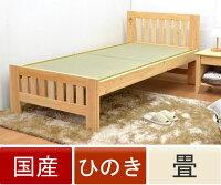 【国産】桧ベッド「やすらぎ」【畳タイプ】シングルサイズ