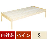 柔らかな木目の特徴のベッド!【国産】パインベット「しずか」【フレームのみ】シングルサイズ