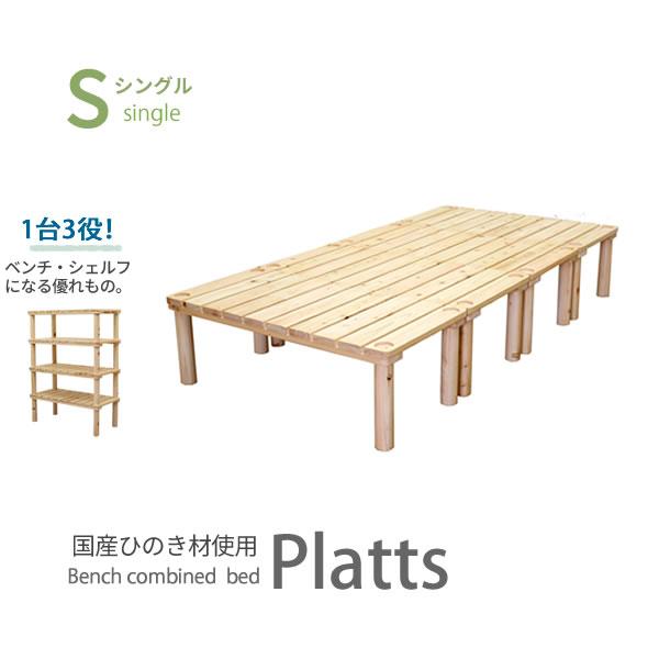 【送料無料】【国産】分割 すのこベッド シングルサイズ 木製 ベンチベッド プラッツ ベッドフレーム シングルベッド ベンチ フレーム ひのき 檜 日本製