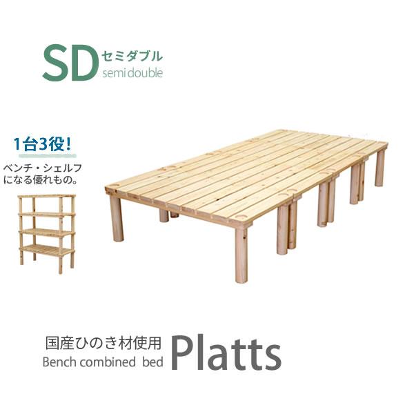 【国産】分割 すのこベッド セミダブルサイズ ベンチベッド プラッツ