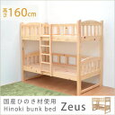 【国産】桧2段ベッド「ゼウス」【すのこベッド/二段ベッド/2段ベッド/シングルベッド/ベッドフレーム/木製ベッド/フレーム/木製/日本製…