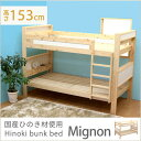 【国産】ひのき2段ベッド「ミニオン」【木製ベッド/フレーム/木製/二段ベッド/2段ベッド/二段/2段//ひのき/桧/檜/すのこベッド/大型家…