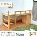 【国産】パインロフトベッド「マム」【シングルベッド フレーム/すのこベッド/ロータイプ システムベッド ロフト/ロフトベッド ロータ…