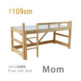 【送料無料】【国産】パインロフトベッド「マム」【シングルベッド フレーム/すのこベッド/ロータイプ システムベッド ロフト/ロフトベッド ロータイプ/シングルベッド すのこ/大型家具】 木製 ギフト プレゼント 贈り物 お祝い
