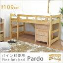 【国産】パインロフトベッド「パルド」【ロフトベッド/すのこベッド/ベッドフレーム/木製ベッド/フレーム/木製/シンプル/おしゃれド】…