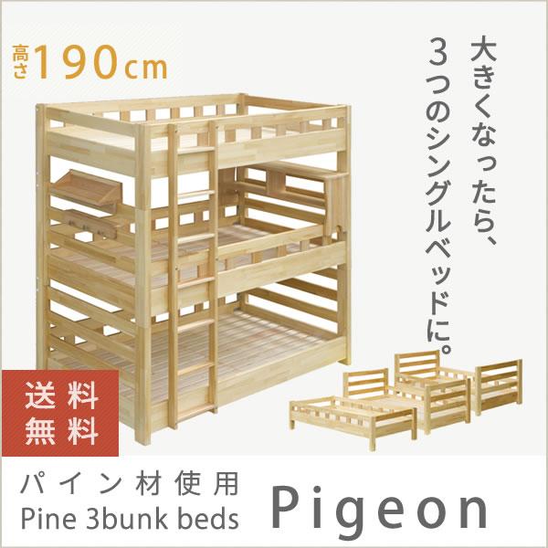 【国産】パイン三段ベッド「ピジョン」ロングサイズ【ベッドフレーム/木製ベッド/フレーム/木製/3段ベッド/三段ベット/すのこベッド/パイン/松/大型家具/国産/日本製/シンプル/おしゃれ】