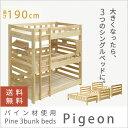 【国産】パイン三段ベッド「ピジョン」ロングサイズ【ベッドフレーム/木製ベッド/フレーム/木製/3段ベッド/三段ベット/すのこベッド/パ…