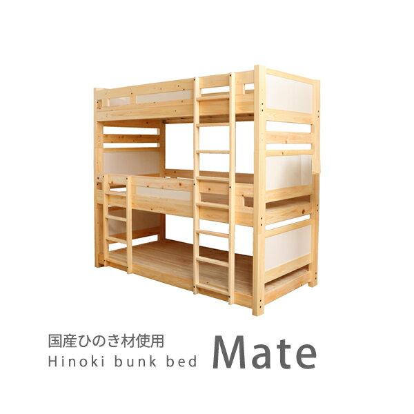 【国産】ひのき三段ベッド「メイト」【ベッドフレーム/木製ベッド/フレーム/木製/3段ベッド/三段ベット/すのこベッド/ひのき/桧/大型家具/国産/日本製/シンプル/おしゃれ】