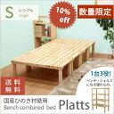 【国産】分割 すのこベッド シングルサイズ ベンチベッド プラッツ
