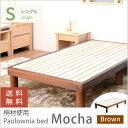 【国産】桐すのこベッド「モカBR」シングルサイズ【シングルベッド/ベッドフレーム/木製ベッド/フレーム/木製/シンプル/おしゃれ】