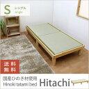 【国産】桧畳ベッド「ひたち」シングルサイズ【10P28Sep16】【10P01Oct16】