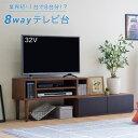 テレビ台 伸縮 8WAY コーナー ローボード テレビボード テレビラック 伸縮 コーナーテレビ台 40型 50インチ 対応 コンパクト ワイド TV…