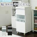 キッチン 隙間収納 ラック キャビネット 幅40 高さ90 奥行40 スリム 食器棚 4段 ロータイプ キャスター コンパクト ガラス 扉付き 隙間…