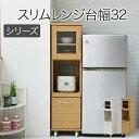 スリム キッチンラック 食器棚 隙間タイプ レンジ台 レンジラック 幅 32.5 H120 ミニ キッチン 収納 すきま収納 棚 収納棚 ロータイプ …