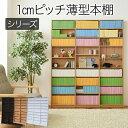 本棚 スリム 大容量 薄型 幅150 高さ 180 オープンラック ディスプレイラック コミックラック ブックシェルフ オープンシェルフ 木製 …