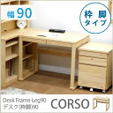 【国産】家具工場からお届けするひのき学習机【製造直販】「コルソ」学習デスク 枠脚 幅90cm